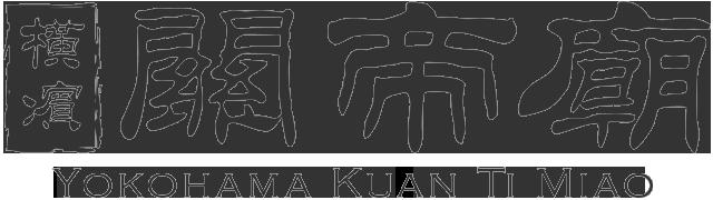 Yokohama Kuan Ti Miao